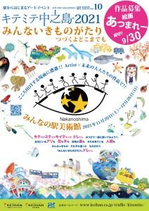 「キテミテ中之島2021」絵画作品募集中!
