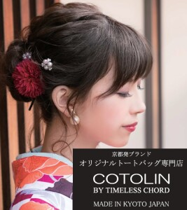 COTOLIN 京都