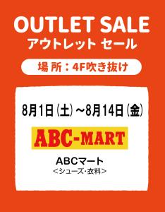 ABC-MART アウトレットセール