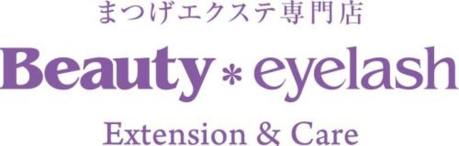 「ビューティーフェイス/ビューティーアイラッシュ」は2月25日をもって閉店いたしました。