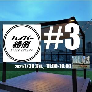 屋上トークイベント『ハイパー縁側@天満橋』 Vol. 3