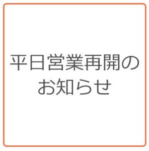 【重要なお知らせ】平日営業再開のお知らせ
