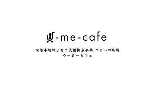 2F「U-me-cafe」10/1(金)NEW OPEN!