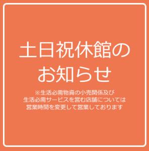 【重要なお知らせ】土日祝休館のお知らせ