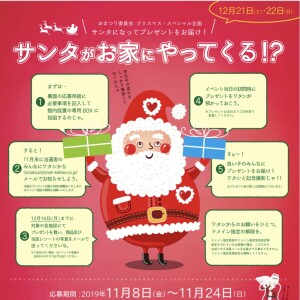 【応募受付中!】おまつり委員会クリスマススペシャル企画「サンタがお家にやってくる!?」