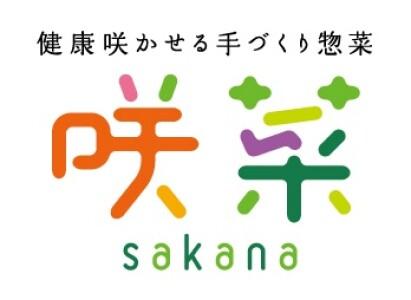 「健康咲かせる手づくり惣菜 咲菜(さかな)」5月28日(木)OPEN!