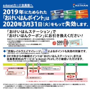 2019年にためられた「おけいはんポイント」は2020年3月末で失効します。