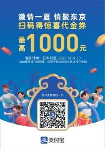 Alipay 2021夏キャンペーン