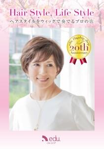 【講演・相談会あり】edu.style敬老の日イベント開催