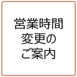 営業時間のご案内(3/1(月)現在)