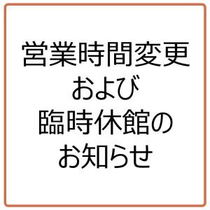 臨時休館のご案内(5/3(月)時点)