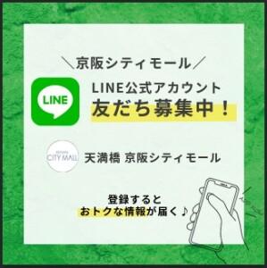 京阪シティモールLINE公式アカウント