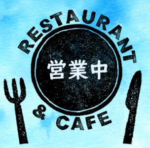 4/30(金)~営業中 飲食店舗のご案内