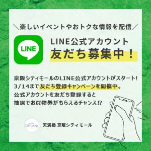 LINE公式アカウント開設記念!「友だち登録キャンペーン」