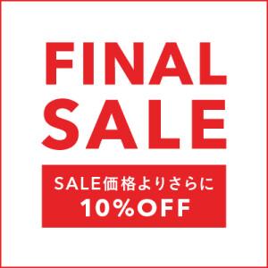 FINAL SALE開催「SALE価格よりさらに10%OFF」&「通常価格商品10%OFF」