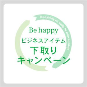 8月3日(土)よりビジネススーツ下取りキャンペーン開催いたします!!