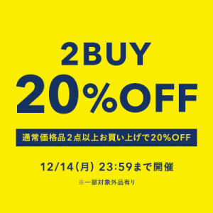 【期間限定】通常価格品2点以上お買上で20%OFF開催!