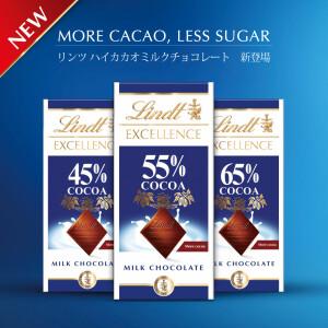 大人のためのハイカカオミルクチョコレート