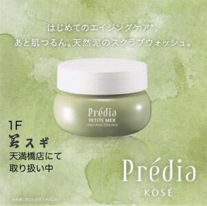 【プレディア】大人気の泥×スクラブ洗顔