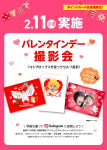 【バレンタインイベント】バレンタイン撮影会