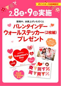 【バレンタインイベント】ウォールステッカープレゼント