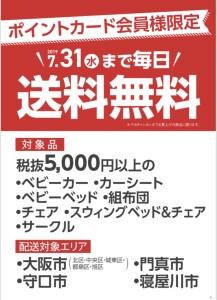 京阪シティモール店限定企画!
