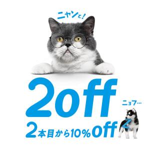 【9月20日(金)までの期間限定!!】2本目以降のメガネ・サングラスが10%OFF!
