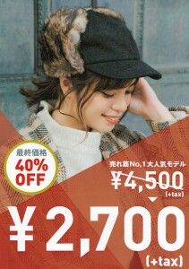 【売れ筋No.1】大人気モデル最終値下げ!!ニット生地ファー付きキャップ♪