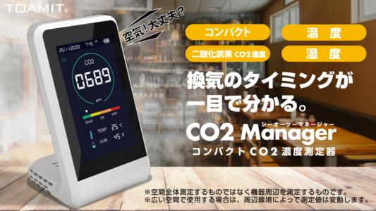 二酸化炭素測定器が入荷しました。
