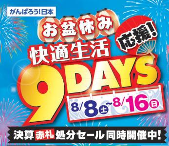 8/8~16 お盆休み 快適生活 9Days