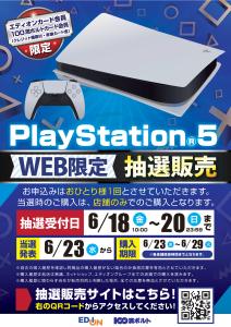 6月 PS5 Web抽選会 の予定