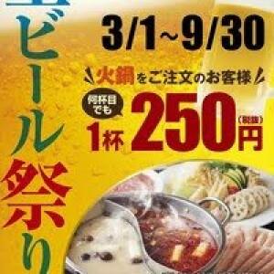 生ビール祭り開催中!!✨