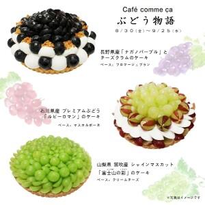 日本の美味しいぶどうをどうぞ…「ぶどう物語」
