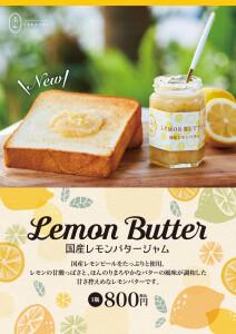 新商品!レモンバター販売のお知らせ♪