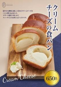 平日営業再開と期間限定パン販売のお知らせ