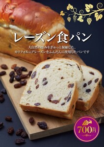 レーズン食パン再販のお知らせ♪