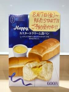 大人気!カスタードクリーム食パン再販♪