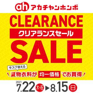CLEARANCE SALE <クリアランスセール>
