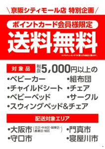 【ポイントカード会員様限定!送料無料企画】