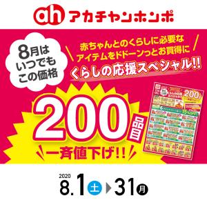 【くらし応援スペシャル‼︎】