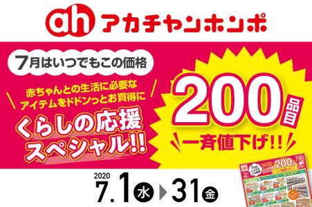 [生活的帮助特别!!]200种类同时降价!!]