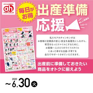 【毎日がお得】出産準備応援!!