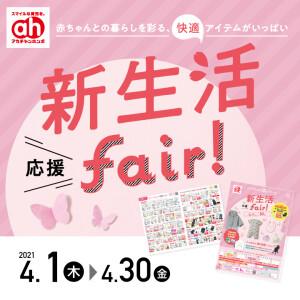 新生活応援fair!