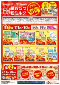 【40店舗限定!紙おむつ・粉ミルクがさらにお得!】
