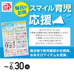 【毎日がお得】スマイル育児応援!!