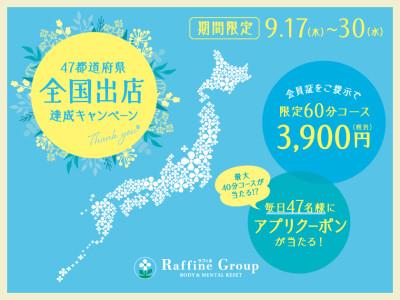 【47都道府県全国出店達成キャンペーン】のお知らせ ☆9/17~9/30☆