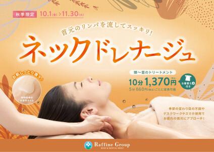 【10/1~11/30限定】秋キャンペーンのお知らせ!