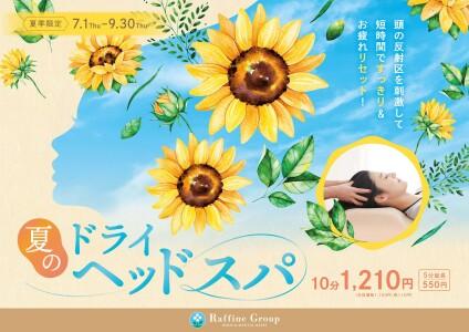 【7/1~9/30限定】「夏のドライヘッドスパ」キャンペーン