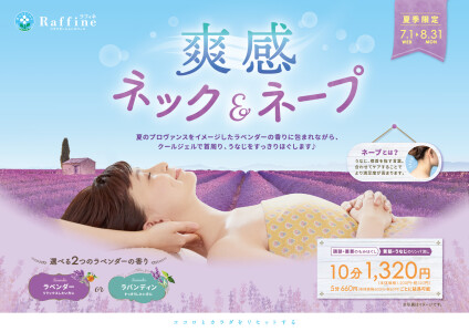 The summer campaign [refreshing feeling neck & nepu]
