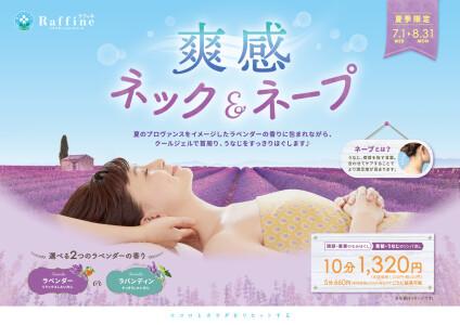 夏季キャンペーン【爽感 ネック&ネープ】